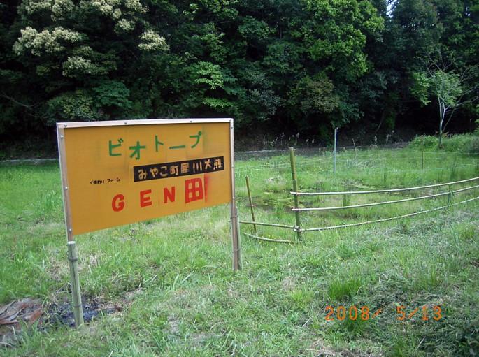 ビオトープ「GEN田」