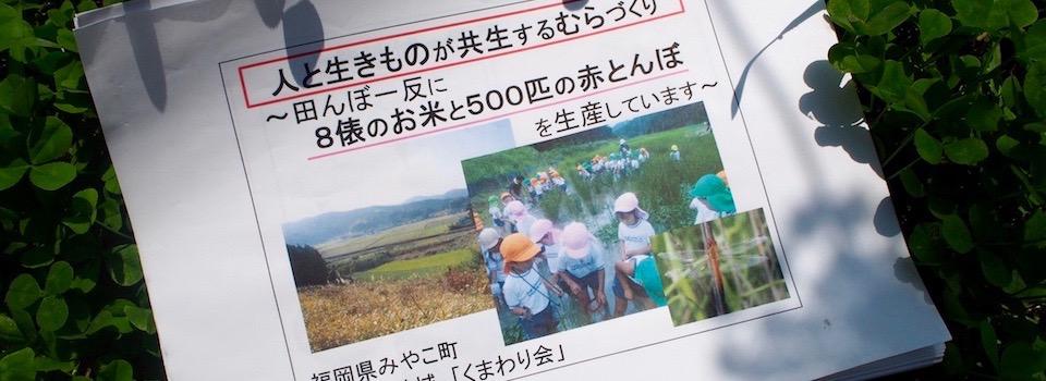 「豊かなむらづくり全国表彰事業」九州審査会